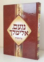 Noam Elimelech Al Hatorah     נעם אלימלך על התורה