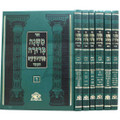 "Mishnah Berurah Meiras Einayim - Menukad / משנה ברורה מאירת עינים - מנוקד גדול - ו""כ"