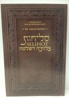 Selichot Tzluteh D'Shlomo (paperback) / סליחות צלותיה דשלמה