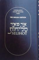 Ohr Meir Selichot (Hard Cover) /  אור מאיר סליחות
