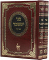 Bnei Yisaschar - Rabbi Tzvi Elimelech of Dinov (2 vol.) - Menukad