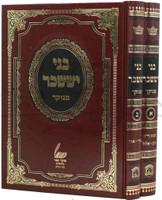 Bnei Yisaschar - Rabbi Tzvi Elimelech of Dinov (2 vol.) - Menukad