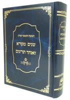 Shnayim Mikra Ve'Echad Targum / שנים מקרא ואחד תרגום - בכרך אחד