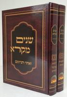Shnayim Mikra Ve'Echad Targum With Rashi (2 vol) /  שנים מקרא ואחד תרגום עם רשי שני כרכים