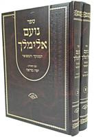 Noam Elimelech HaMenukad VeHamefuar (2 Vol.) / ספר נועם אלימלך - ב' כרכים