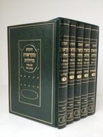 Mikraot Gedolot Chumash  (5 vol.) -  Chorev [Entirely Menukad] / חומש מקראות גדולות