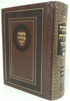 Mishna Berurah Menukad - All in One Volume / משנה ברורה - בכרך אחד