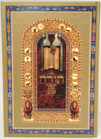 Torah - Matan Arts - Chumash