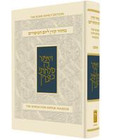 Sacks Yom Kippur Machzor