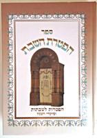 Sefer Haftoras HaShabbos