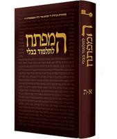 HaMafteach המפתח לתלמוד בבלי (Hebrew Edition)