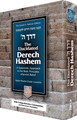 The Elucidated Derech Hashem: A Systematic Approach to the Basic Principles of Jewish Belief