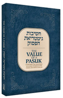 The Value of a Pasuk: Comparing the Gematrios of Entire Pesukim in the Torah and Sefer Tehillim