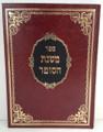 Sefer Mishnas Hasofer Al Keset Hasofer / ספר משנת הסופר על קסת הסופר
