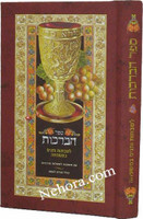 Sefer Habrachot The Book Of Blessings Hebrew/English (Large)     ספר הברכות