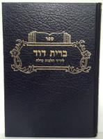 Bris Dovid / ברית דוד - מילה
