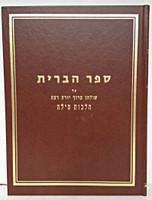Sefer Habris / ספר הברית