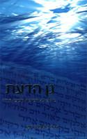 B'Gan Hadat R' Shalom Arush / גן הדעת בראשית ארוש