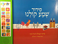 Talking Siddur Shema Kolainu - Sephardi Yerushalmi