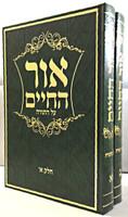 Ohr HaChaim Al HaTorah (Menukad - 2 vol.) / אור החיים על התורה