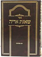 Sefer Shaagas Aryeh (1 Vol) / שאגת אריה