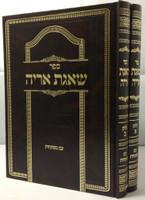 Sefer Shaagas Aryeh (2 Vol) / שאגת אריה