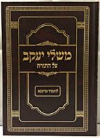 """Mishlei Yaakov / משלי יעקב עה""""ת"""