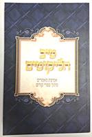 Tiv Halikutim / טיב הליקוטים