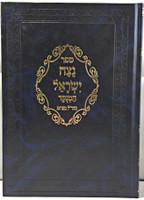 """Maharal : Netzach Yisrael - Menukad  / נצח ישראל מהר""""ל"""