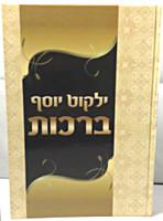 Yalkut Yosef - Berachot / ילקוט יוסף - ברכות