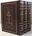 Lashon Chachamim - 3 Vol / לשון חכמים תפילות וסגולות -מבעל בן איש חי