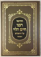 Chidushei Rabeinu Chaim Halevi / חידושי רבינו חיים הלוי