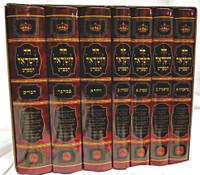 Chumash Chok L'Yisrael