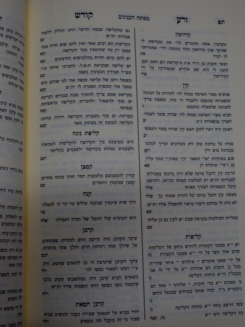 Sefer Zera Kodesh - ספר זרע קודש