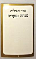 Foldable Minchah/ Maarivs