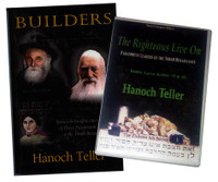 Builders and CD Bundle: Rav Aaron Kotler