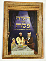 Haggadah Shel Pesach Ohr Hamier - Sefardi / הגדה של פסח אור המאיר
