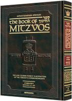 The Schottenstein Edition Sefer Hachinuch / Book of Mitzvos - Volume #3 Mitzvos 131-183 /  ספר החינוך