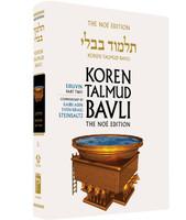 Koren Talmud Bavli - Daf Yomi (Black & White) Edition - Eruvin Part 2