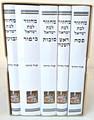 Machzor Ohr va'Derech L'Bas Yisrael - (Sepharadi) 5 Vol. / מחזור אור ודרך ה כרכים-כמנהג הספרדים ועדות המזרח