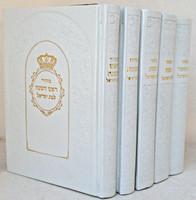 White Leather Machzor Ohr va'Derech L'Bas Yisrael  / מחזור אור ודרך - כמנהג הספרדים ועדות המזרח