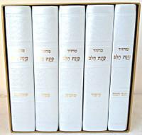 White Leather Machzor Hamforesh Kavanat Halev / מחזור המפורש כונת הלב כמנהג הספרדים ועדות המזרח