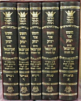 Chumash Ohr Yitzchok - Peirush Abarbanel Al HaTorah / חומש אור יצחק - אברבנאל על התורה - חורב