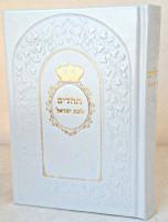 Leather Tehillim L'Bas Yisrael - Ohr Vaderech