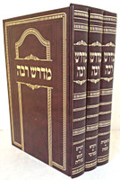 Midrash Rabbah  - Menukad (3 volumes)  / מדרש רבה - מנוקד