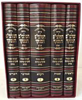 Chumash with the Malbim  (5 vol.) -  Chorev [Entirely Menukad] / חומש התורה והמצוה פירוש המלבים המנוקד