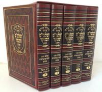 """Nach with the Malbim  (5 vol.) -  Chorev [Entirely Menukad] / נ""""ך מקראי קודש פירוש המלבים המנוקד"""