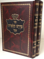 "Midrash Talpiot (2 Vol.) / מדרש תלפיות - ב""כ"