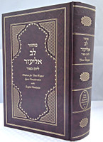 Machzor Lev Eliezer L'Yom Kippur with Linear Transliteration and English Translation (Sephardic)