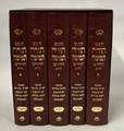 Chumash Torah Temimah (Chorev) / חומש תורה תמימה